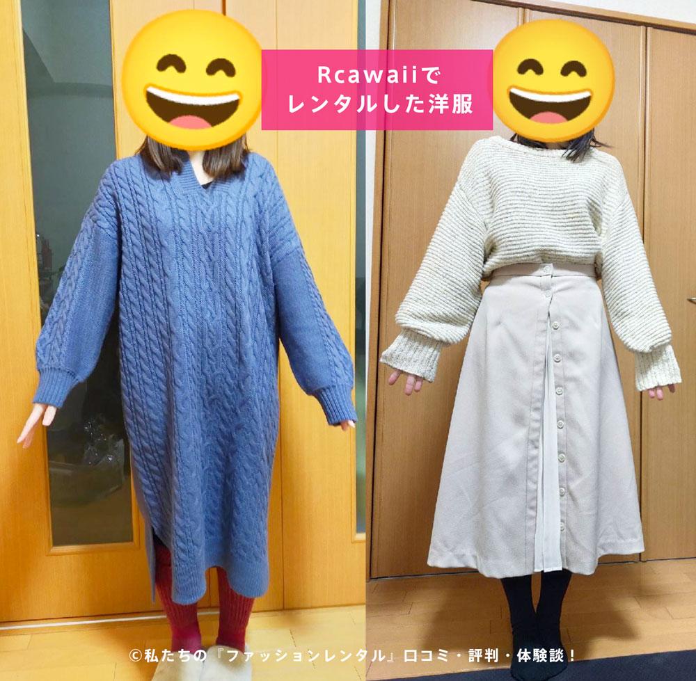 Rcawaiiでレンタルした洋服